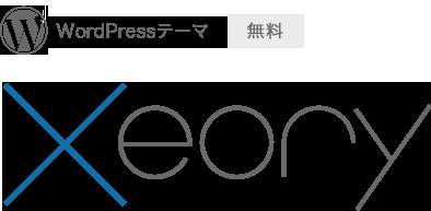 WordPressテーマ Xeory