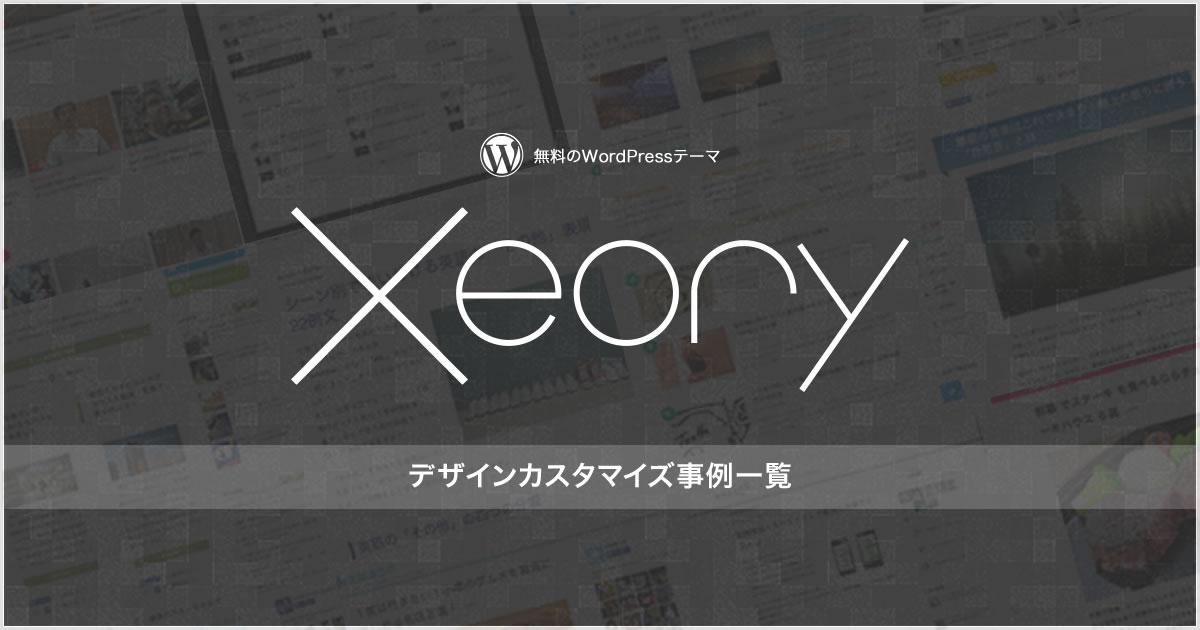 -Xeory- WordPressのデザインカスタマイズ事例一覧